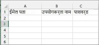 Excel माइग्रेशन फ़ाइल में कक्ष शीर्षक.