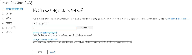 बल्क उपयोगकर्ता जोड़ें विज़ार्ड का चरण 1 - CSV फ़ाइल चुनें