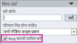 Bing सामग्री शामिल करें चेक बॉक्स