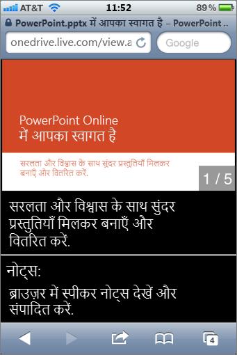 PowerPoint के लिए Mobile Viewer में स्लाइड्स और स्पीकर नोट्स