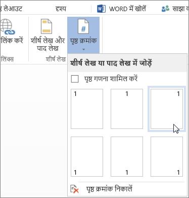 Word Online में पृष्ठ क्रमांक गैलरी