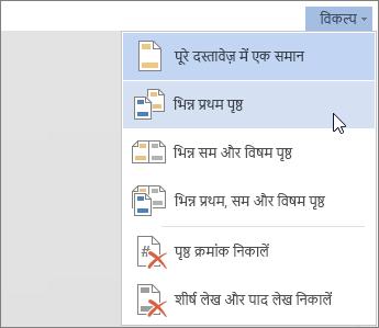 Word Online में शीर्ष लेख और पाद लेख विकल्प मेनू की छवि