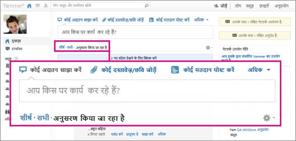 शीर्ष, सभी और अनुगामी दृश्य टॉगल हाइलाइट किए गए किसी गुलाबी बॉक्स के साथ Yammer वेबसाइट का स्क्रीन शॉट