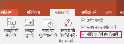 PowerPoint में मीडिया नियंत्रण दिखाएँ विकल्प दिखाता है