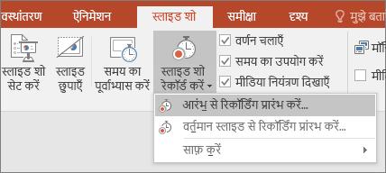 PowerPoint में रिकॉर्ड स्लाइड बटन दिखाता है