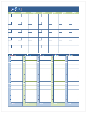मासिक और साप्ताहिक योजना कैलेंडर (Word)