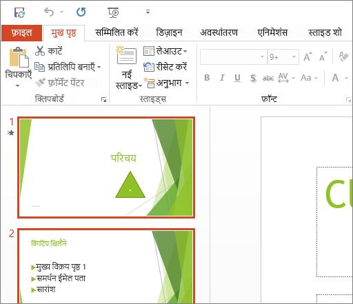लागू की गई सफेद रंग विषयवस्तु के साथ PowerPoint 2016 दिखाता है.