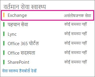 वर्तमान स्वास्थ्य के साथ सेवाओं की सूची दिखाई गई है; Exchange निम्नीकृत है