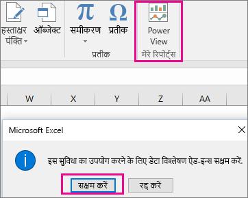 कस्टम Pivot दृश्य बटन और Excel में ऐड-इन पर संवाद चालू होना
