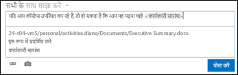 प्रदर्शन पाठ सहित स्वरूपित न्यूज़फ़ीड पोस्ट में कोई दस्तावेज़ URL