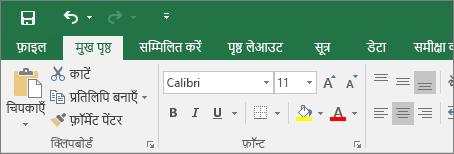 Excel 2016 में रंगीन विषयवस्तु वाला रिबन दिखाता है