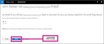 अपना वेबसाइट पता परिवर्तित करें पृष्ठ पर, अगला चुनें