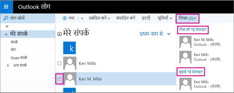Outlook People पृष्ठ का स्क्रीन शॉट. स्क्रीन शॉट समान नाम वाले दो संपर्क दिखाता है. यह उपकरण पट्टी पर लिंक्स ड्रॉप-डाउन मेनू भी दिखाता है, जिसमें लिंक किए गए प्रोफ़ाइल अनुभाग और सुझाए गए प्रोफ़ाइल अनुभाग शामिल हैं.