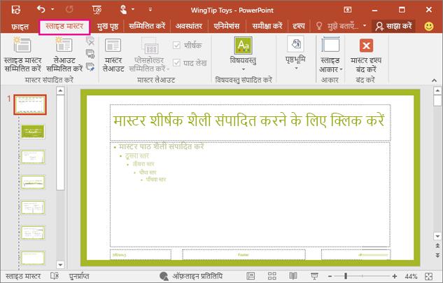 PowerPoint स्लाइड मास्टर दृश्य में स्लाइड लेआउट दिखाता है