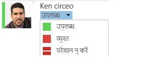 चयनों की आंशिक सूची के साथ उपस्थिति परिवर्तित करें ड्रॉपडाउन सूची का स्क्रीनशॉट