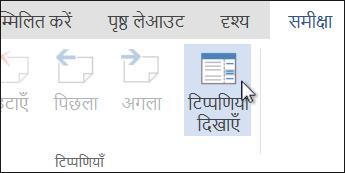 Word Web App के पठन दृश्य में टिप्पणियाँ टैब के अंतर्गत टिप्पणियाँ दिखाएँ आदेश की छवि