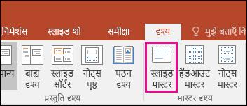 PowerPoint में रिबन पर स्लाइड मास्टर बटन दिखाता है
