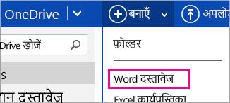 Word दस्तावेज़ बनाने के लिए OneDrive का उपयोग करना