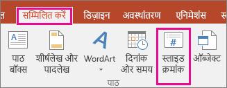 PowerPoint में रिबन पर स्लाइड संख्या बटन दिखाता है