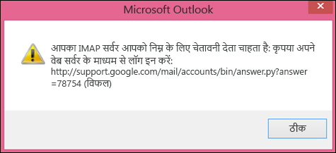 """यदि आपको त्रुटि संदेश """"आप IMAP आपको निम्न के लिए चेतावनी देना चाहता है"""" प्राप्त होता है तो देखें कि आपने Gmail निम्न सुरक्षा सेटिंग्स चालू करें पर सेट की है या नहीं, ताकि Outlook आपके संदेशों पर पहुँच प्राप्त कर सके."""