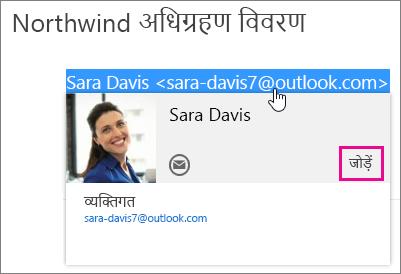 Outlook मेल पृष्ठ पर किसी ईमेल संदेश के भाग का स्क्रीन शॉट. इस संदेश के प्रेषक को हाइलाइट किया गया है और उस प्राप्तकर्ता का संपर्क कार्ड प्रकट होता है. संपर्क कार्ड पर जोड़ें आदेश के लिए एक कॉलआउट है.