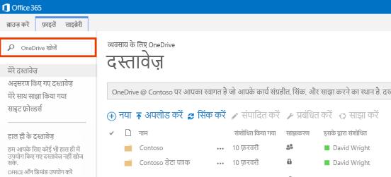 Office 365 में One Drive क्वेरी बॉक्स का स्क्रीनशॉट.