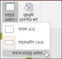 PowerPoint में संवाद दिखाता है जहाँ आप एक कस्टम स्लाइड आकार का चयन करते हैं