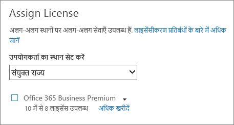 कोई सदस्यता चयनित नहीं के साथ लायसेंस असाइन करें मेनू का स्क्रीन शॉट.