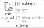 डेटा टैब पर कनेक्शंस समूह