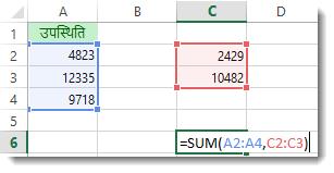 संख्याओं की दो श्रेणियों के साथ SUM का उपयोग करना