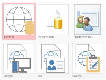 Access में स्टार्टअप स्क्रीन पर टेम्पलेट्स दृश्य