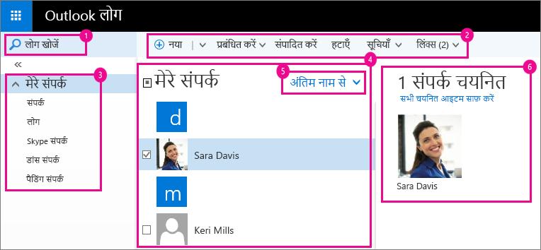Outlook People पृष्ठ का स्क्रीन शॉट.