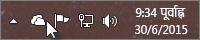 सिस्टम ट्रे में OneDrive अनुप्रयोग