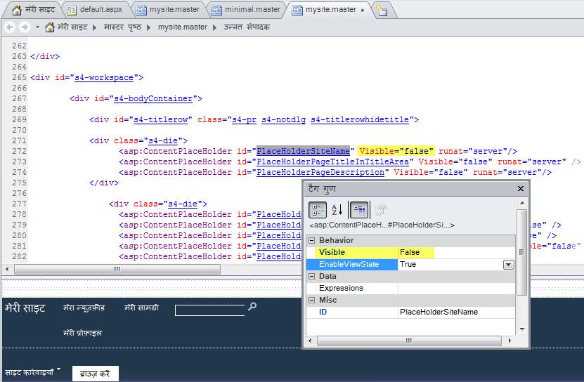 यह PlaceHolderSiteName नियंत्रण के लिए टैग गुण दिखाता है.