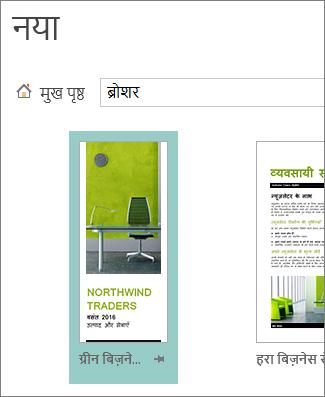 Northwind Traders तीन-मोड़ वाला ब्रोशर