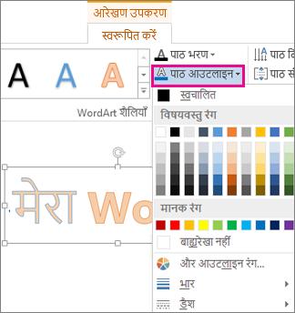 आरेखण उपकरण स्वरूप टैब पर स्थित पाठ बाह्यरेखा रंग गैलरी