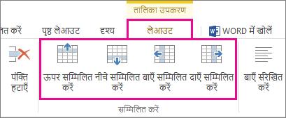 तालिकाओं में पंक्तियाँ और स्तंभ जोड़ने के लिए लेआउट विकल्पों की छवि