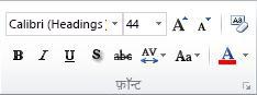 PowerPoint 2010 रिबन में मुख पृष्ठ टैब पर फ़ॉन्ट समूह.