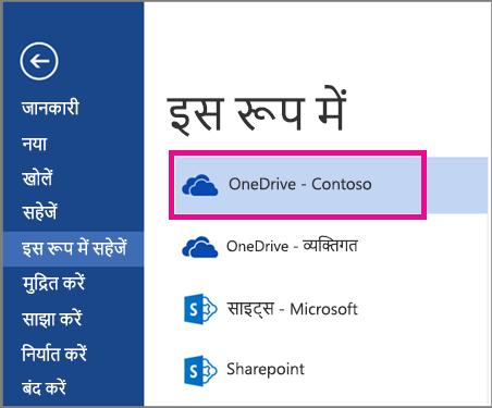 किसी फ़ाइल को Word से व्यवसाय के लिए OneDrive में सहेजना