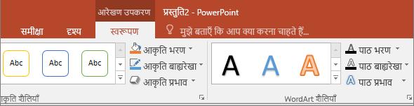 PowerPoint में रिबन पर आरेखण उपकरण टैब दिखाता है