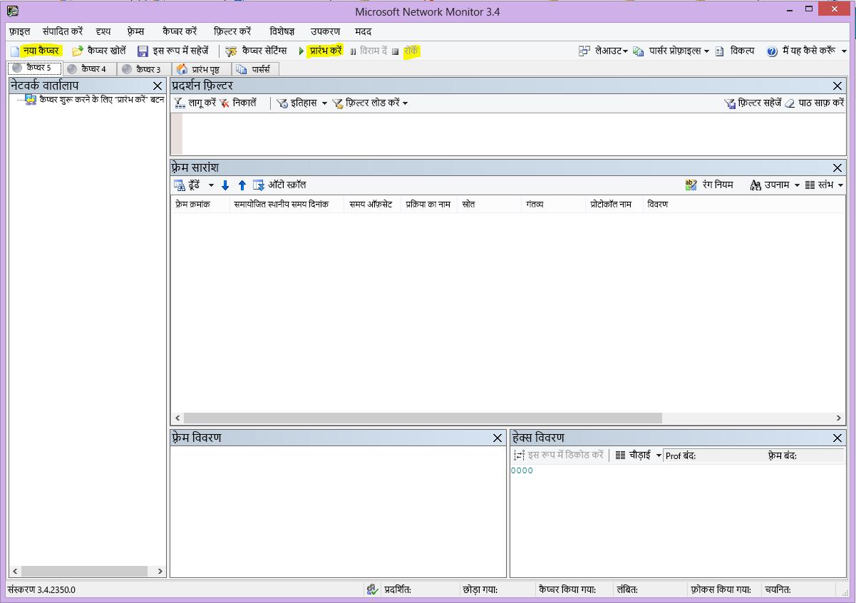 हाइलाइट किए गए नए कैप्चर, प्रारंभ करें और रोकें बटन के साथ Nemon का उपयोगकर्ता इंटरफ़ेस.