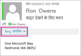 Bing मानचित्र अनुप्रयोग दिखाता हुआ Outlook संदेश