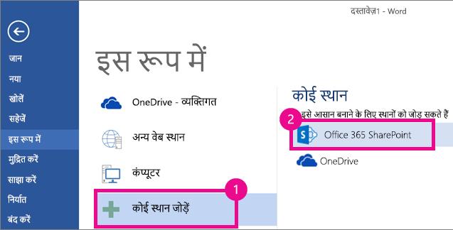 Word में इसमें सहेजें के लिए एक स्थान के रूप में व्यवसाय के लिए OneDrive जोड़ना