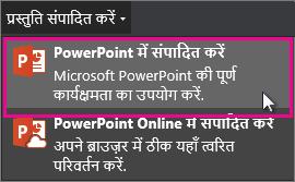 PowerPoint डेस्कटॉप में संपादित करें