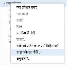 Outlook Web App साझा फ़ोल्डर जोड़ें राइट-क्लिक करें मेनू विकल्प