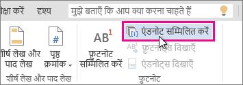 Word Online में एंडनोट बटन सम्मिलित करें