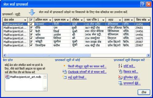 मेल मर्ज प्राप्तकर्ता संवाद बॉक्स में मूल मेलिंग सूची.