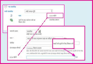 प्रबंधित मेटाडेटा स्तंभ उपयोगकर्ता को दस्तावेज़ गुणों का उपयोग करके स्तंभों में दर्ज करने के लिए पूर्व-निर्धारित मानों का चयन करने देता है.