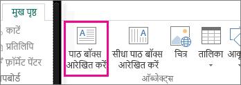Publisher में पाठ बॉक्स आरेखित करें का स्क्रीनशॉट.
