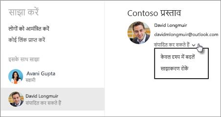 OneDrive में साझा अनुमतियाँ संपादित करें